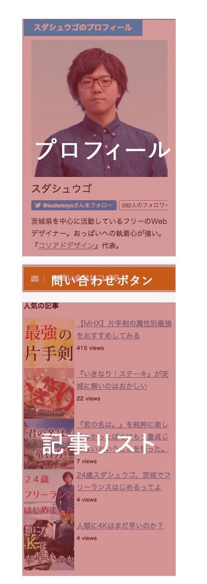 suda_sidebar.jpg