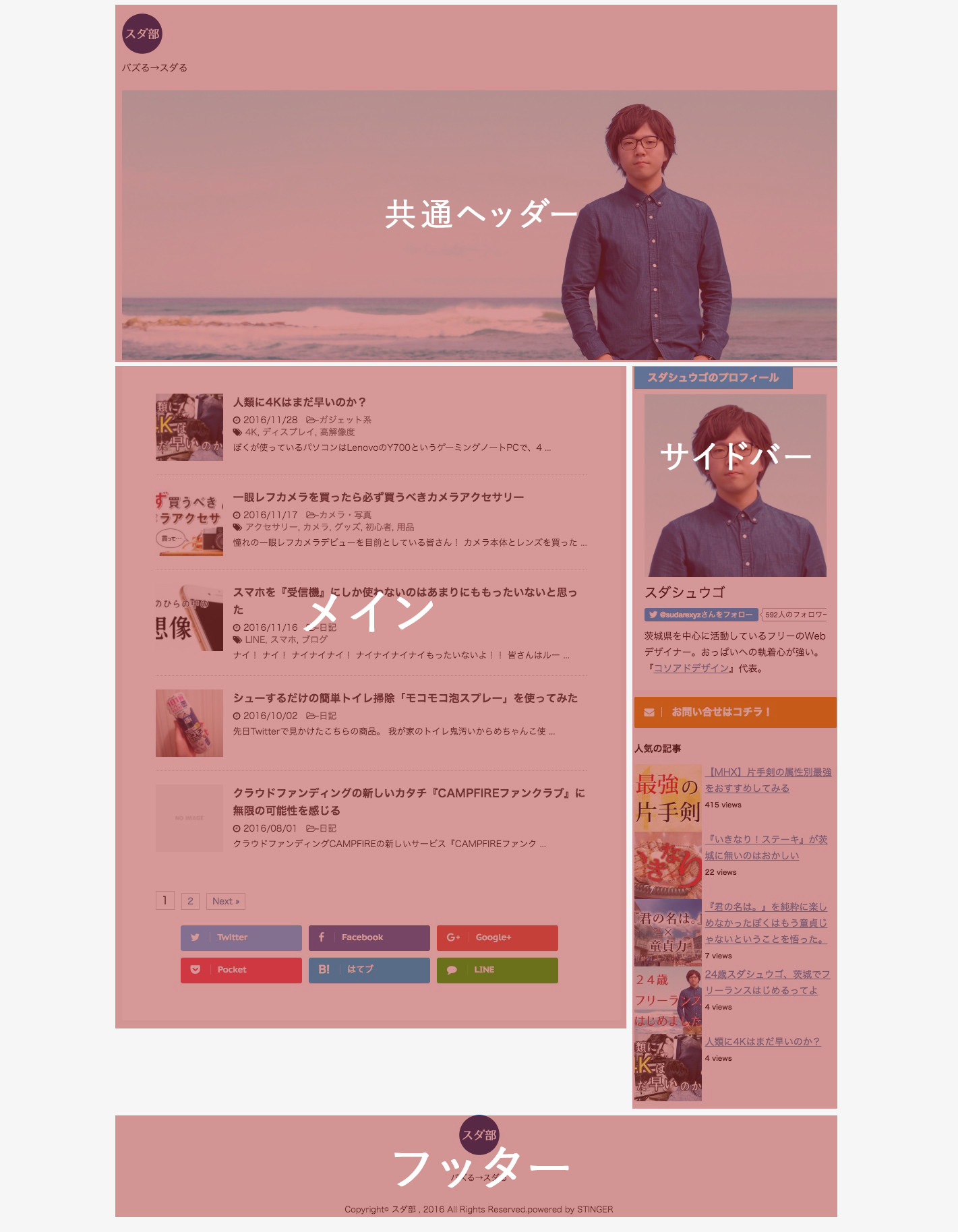 suda_layout.jpg