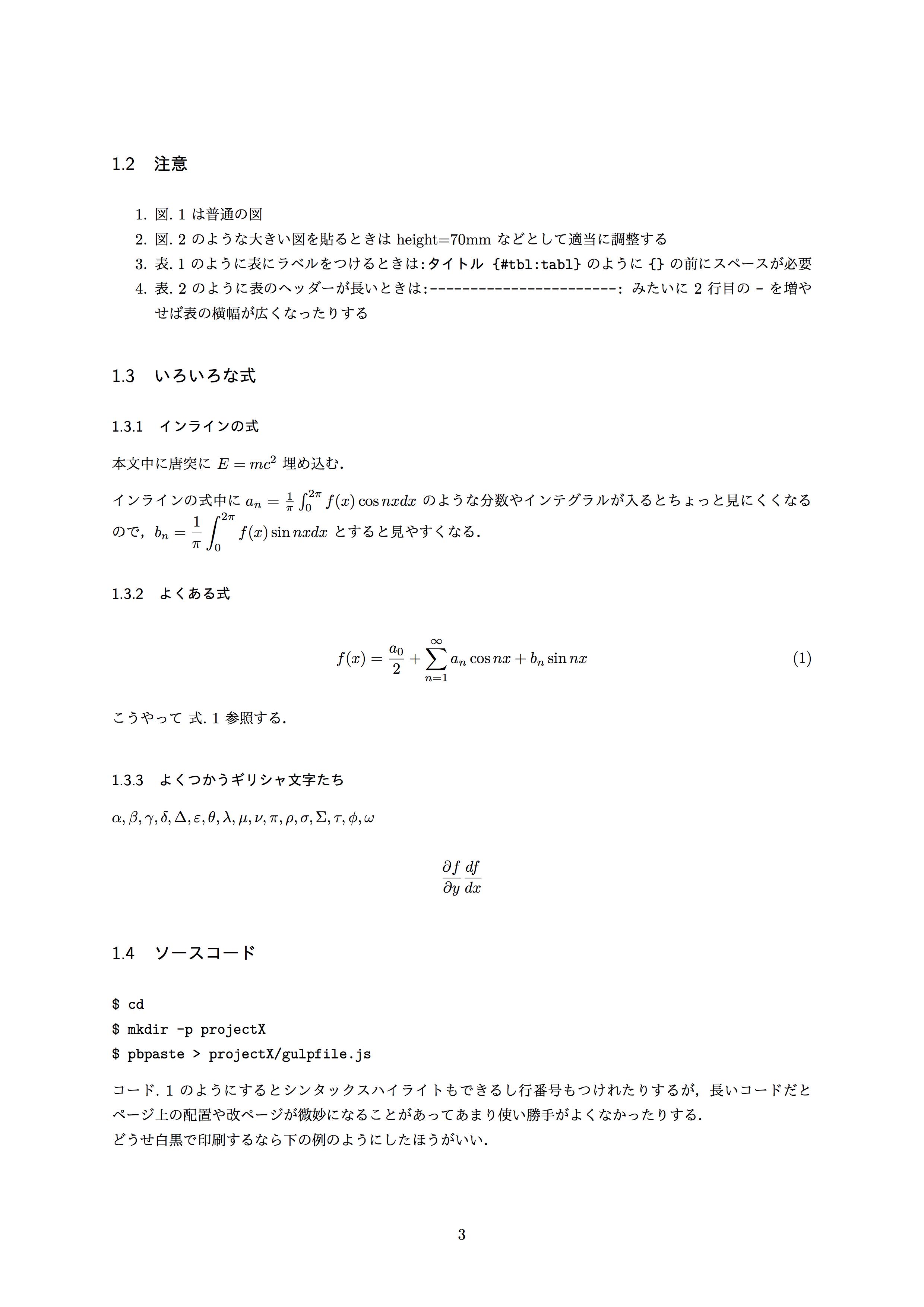 pdf word 変換 candy