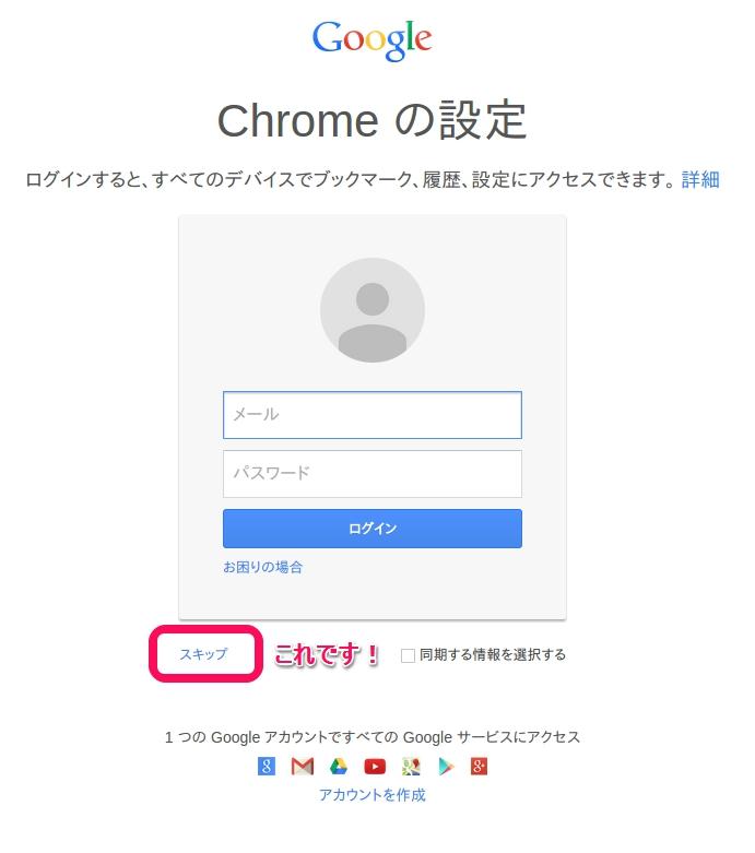 chrome_sync_skip.jpg