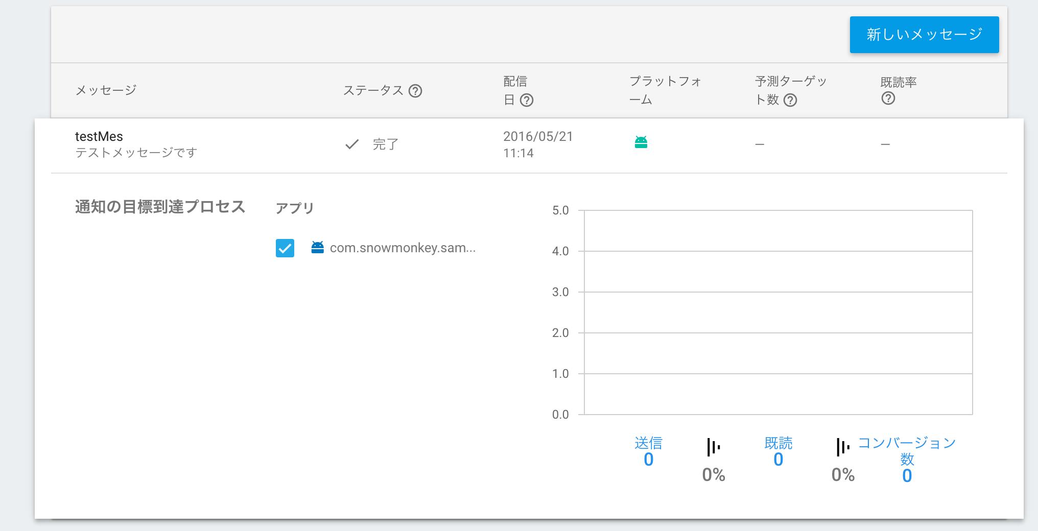 Firebase_notif_05.png