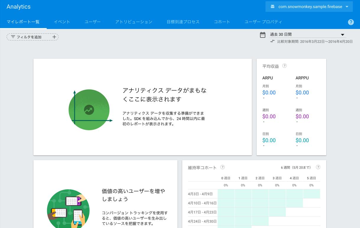 Firebase_analytics_01.png
