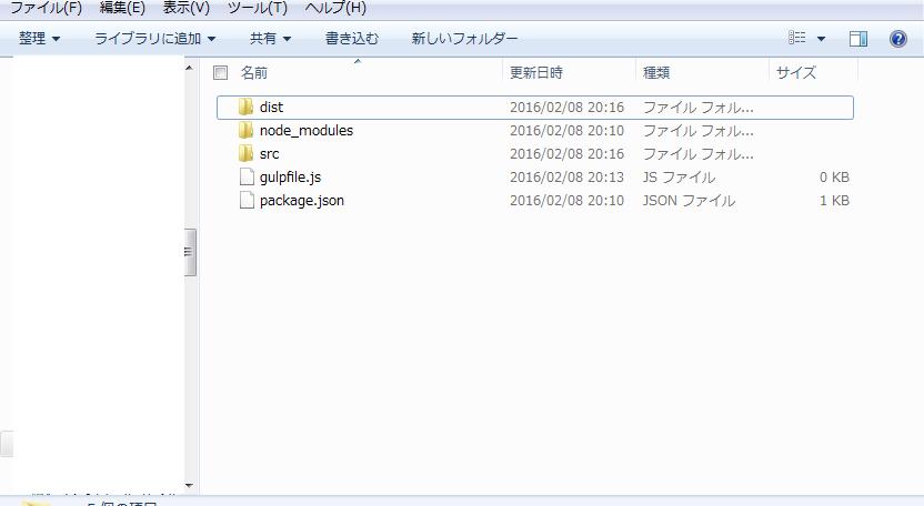 フォルダ構成.png