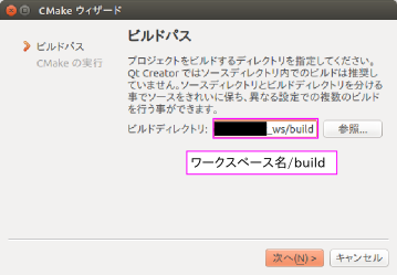 03_build_path.png