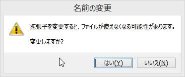 2014-08-22 03_59_58-名前の変更.png