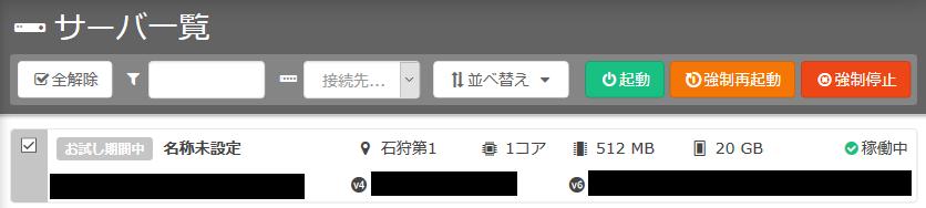 サーバ一覧 - さくらのVPSコントロールパネル.png