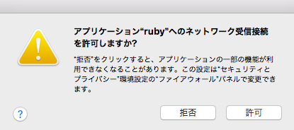 allow_ruby_network_connection.png
