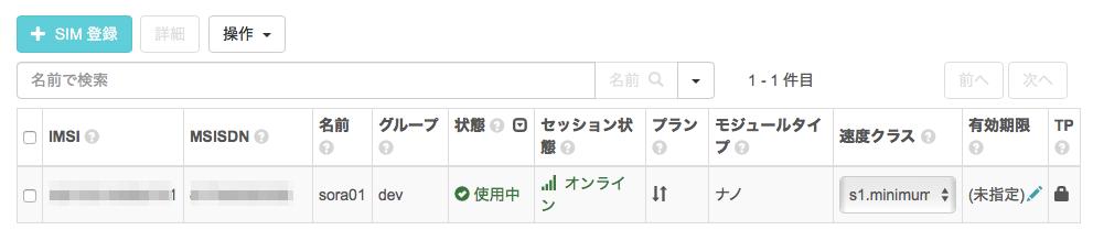 SORACOM_ユーザーコンソール.png