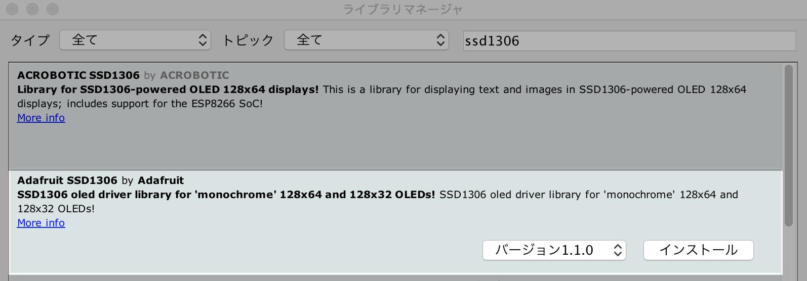 Adafruit SSD1306のインストール