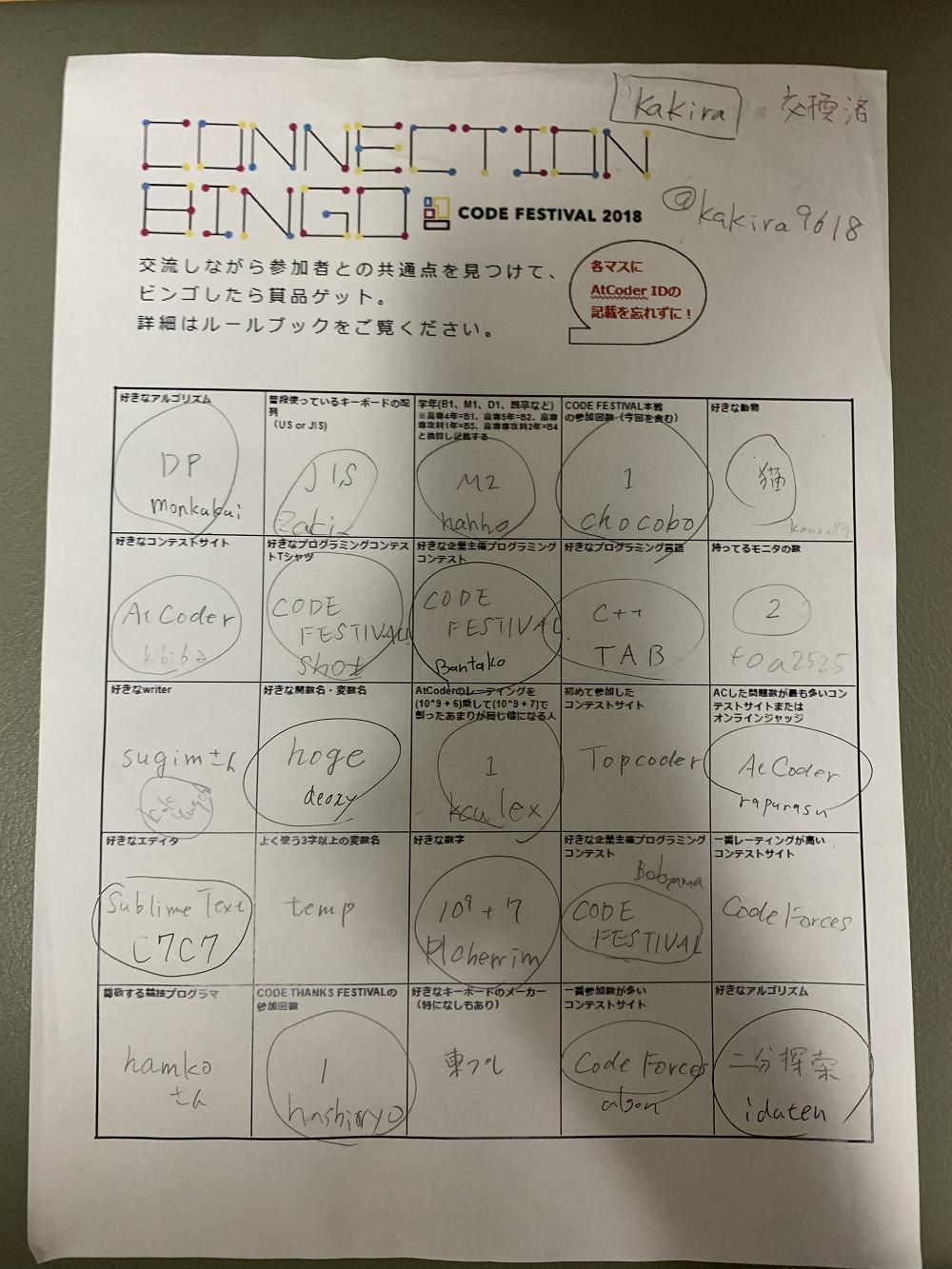 bingo_after.png