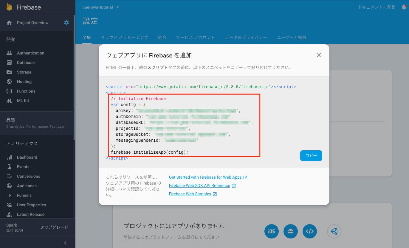 vue-pwa-tutorial_–設定–_Firebase_console2.png