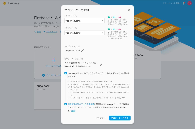 screencapture-console-firebase-google-u-0-2019-01-18-21_39_00.png