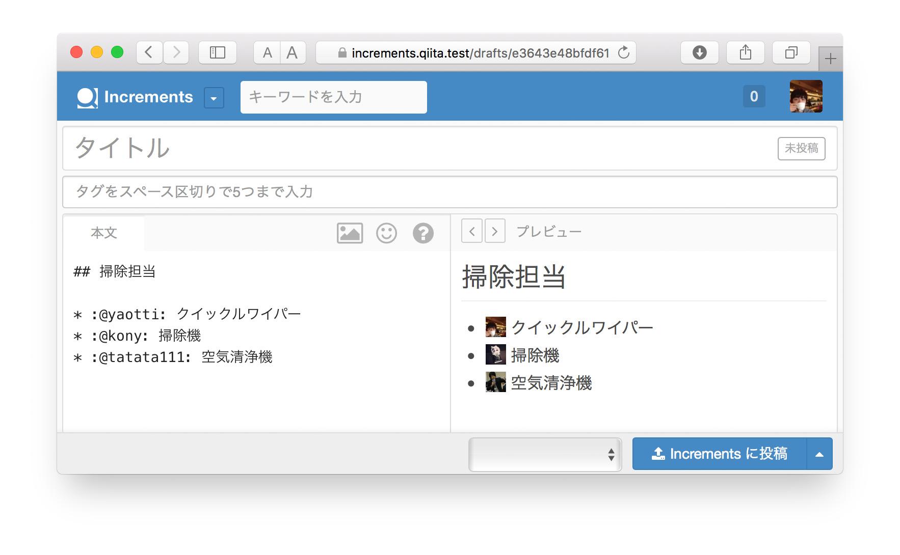 ユーザー絵文字の利用例