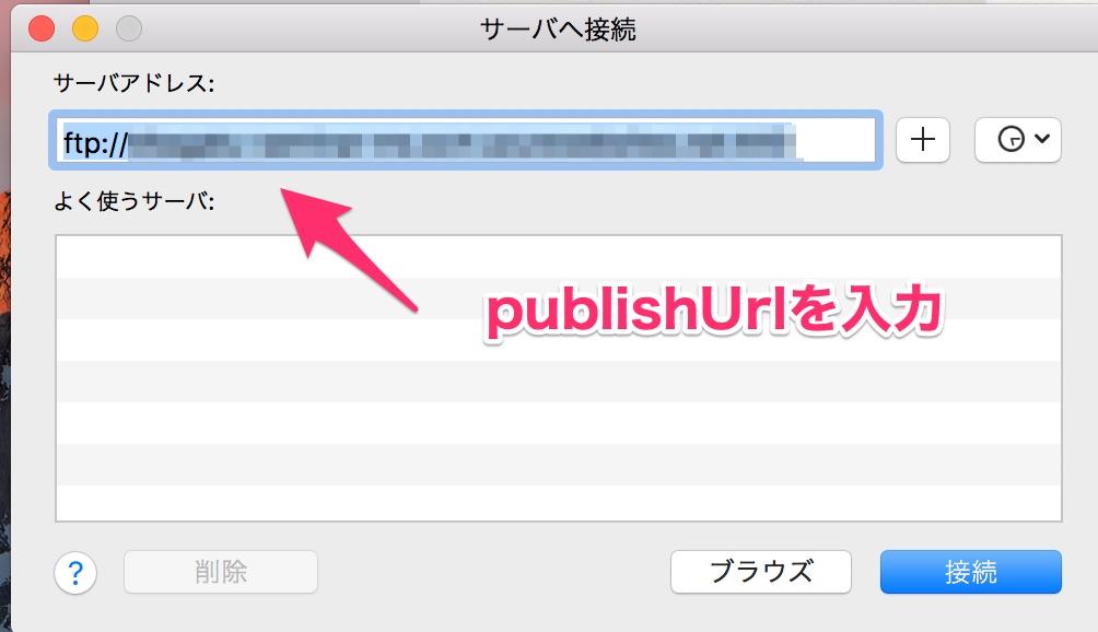サーバへ接続_と_メモ.jpg