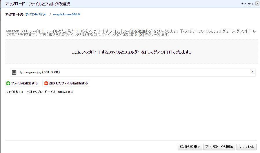 UploadToS3.jpg