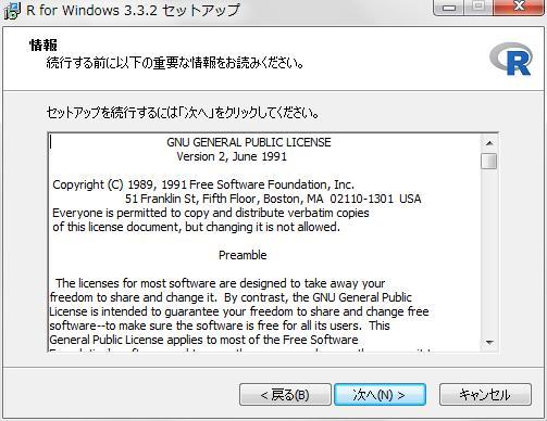 R_Install_03_License.jpg