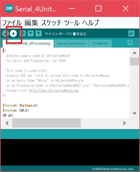 Unlimitedhandのunity用arduinoコードを更新する qiita