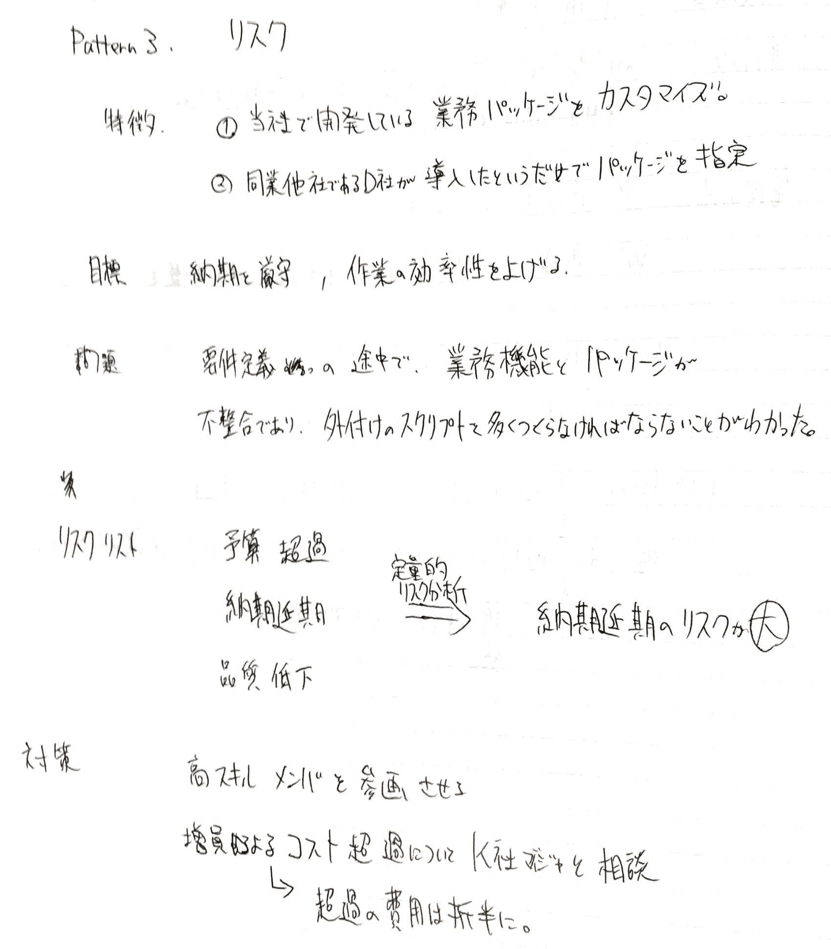 プロジェクトマネージャ試験_小論文-4.png