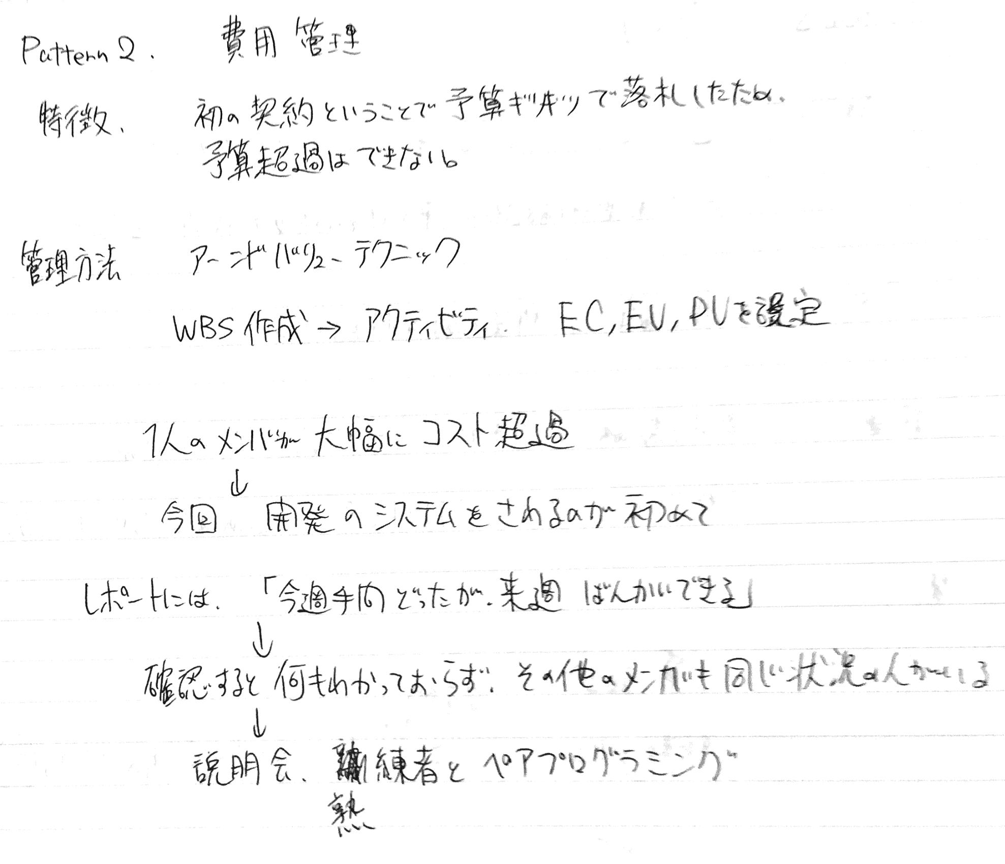 プロジェクトマネージャ試験_小論文-3.png