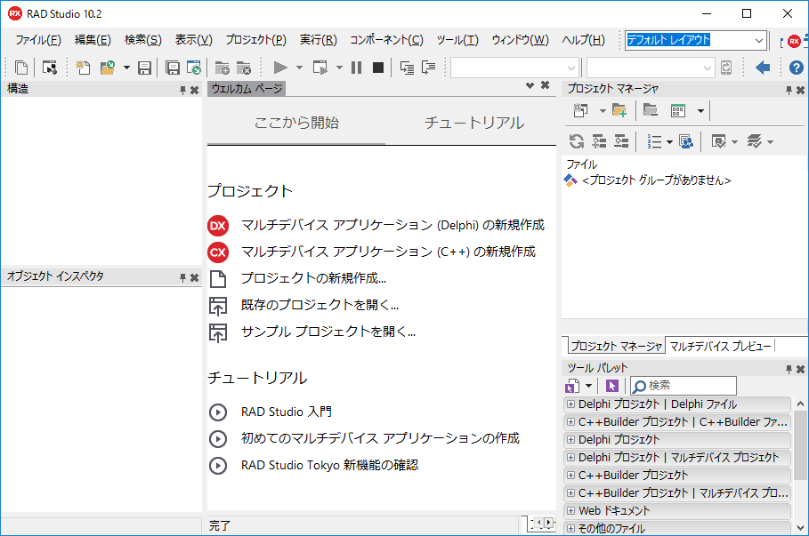 starter edition ユーザーのための delphi c builder 10 2 tokyo