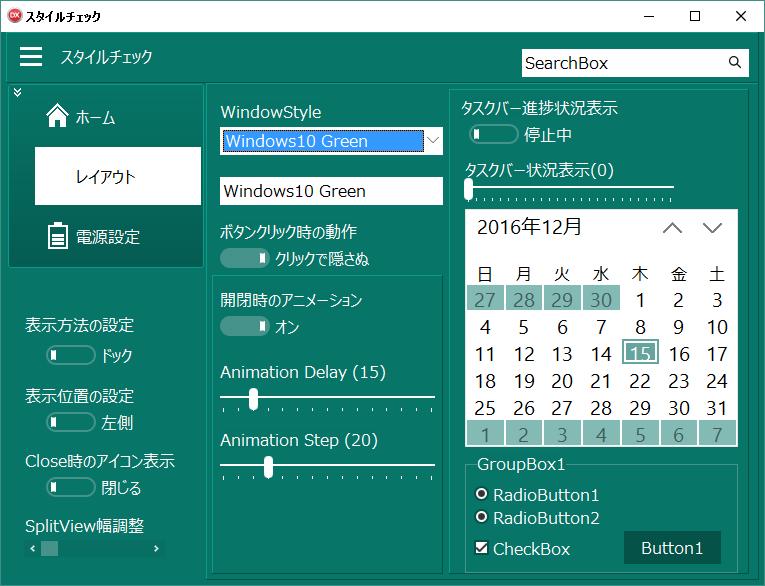 Windows10 Green.png