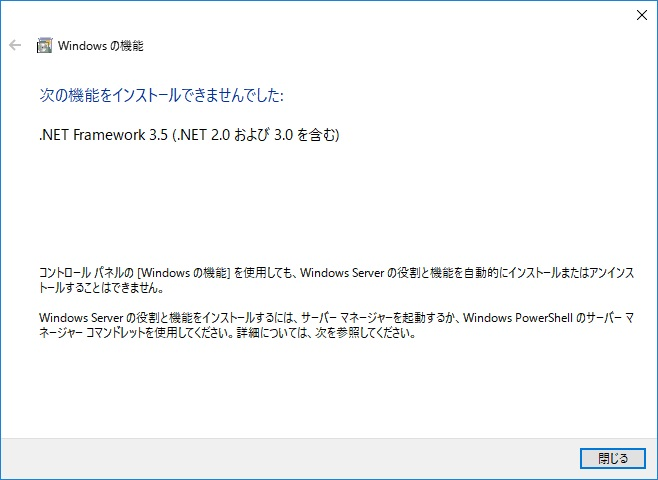 net framework 3.5 windows server 2016 ダウンロード