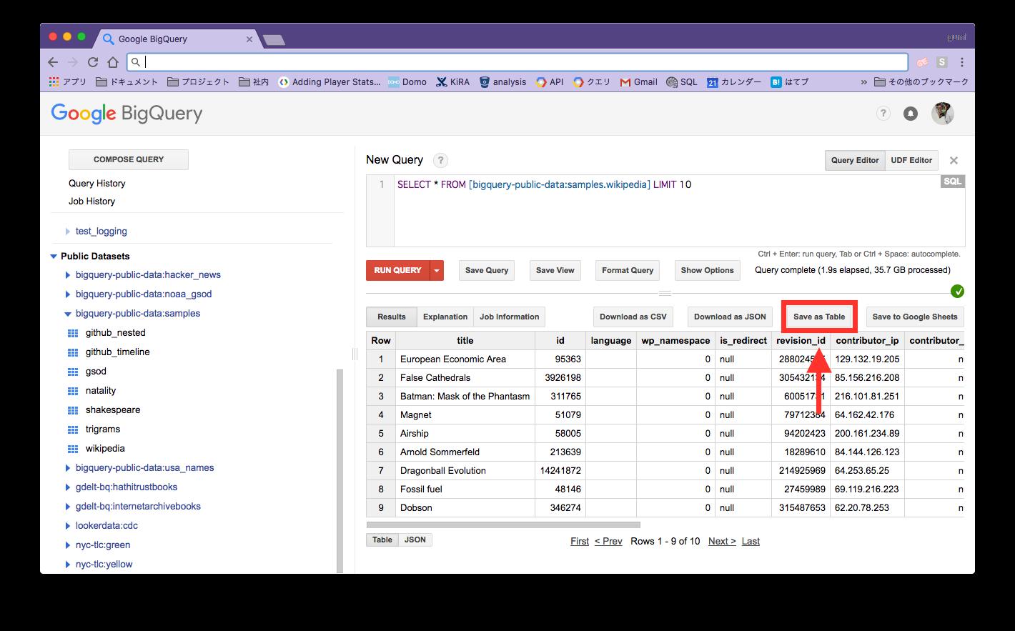webブラウザでBigQueryから大きなデータをダウンロードする