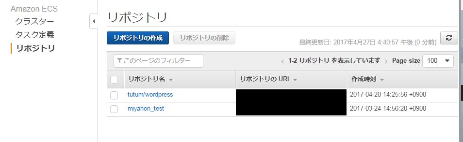 """SnapCrab_NoName_2017-4-27_16-41-3_No-00.png """"ECS-リポジトリ作成"""""""