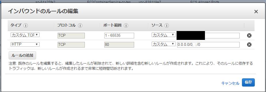 """SnapCrab_NoName_2017-5-23_15-2-55_No-00.png """"ECS-クラスタ設定"""""""