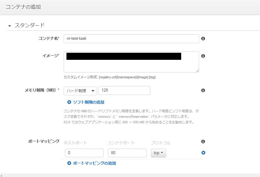 """SnapCrab_NoName_2017-5-23_14-30-2_No-00.png """"ECS-タスク定義"""""""