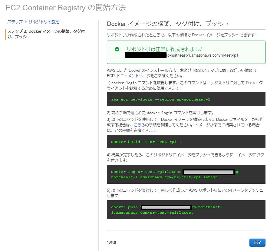 """SnapCrab_NoName_2017-4-27_16-43-33_No-00.png """"ECS-リポジトリ設定"""""""