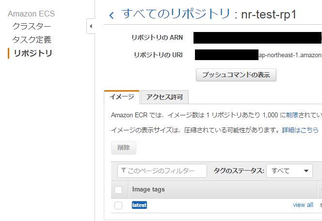 """SnapCrab_NoName_2017-5-23_13-18-20_No-00.png """"ECS-リポジトリ設定"""""""