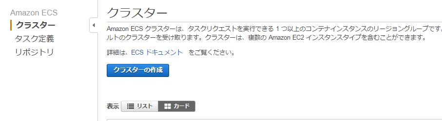 """SnapCrab_NoName_2017-5-23_13-28-0_No-00.png """"ECS-クラスタ設定"""""""