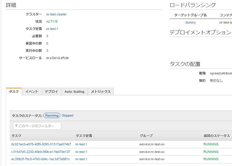 """SnapCrab_NoName_2017-5-23_16-9-10_No-00.png """"ECS-サービス作成"""""""