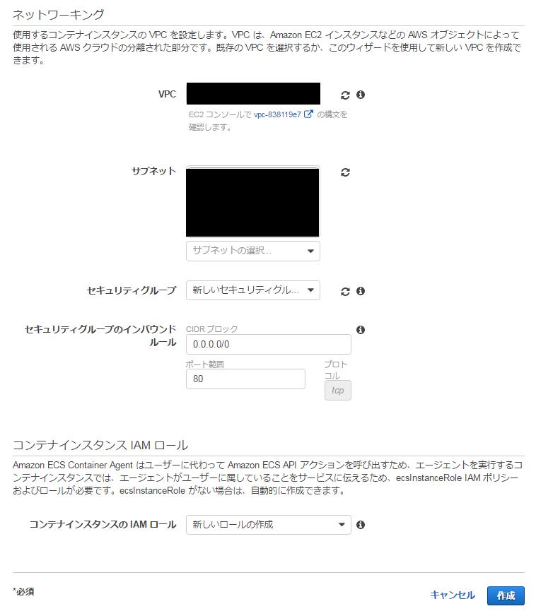 """SnapCrab_NoName_2017-5-23_13-45-57_No-00.png  """"ECS-クラスタ設定"""""""