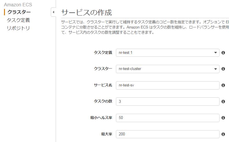 """SnapCrab_NoName_2017-5-23_15-16-50_No-00.png """"ECS-サービス作成"""""""