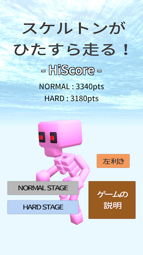 RunSkeleton01.png