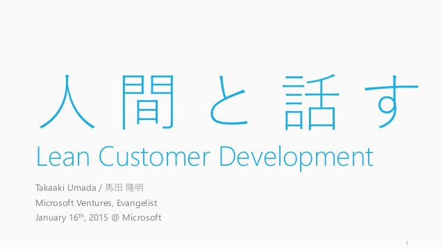 lean-customer-development-lean-startup-update-2015-1-638.jpg