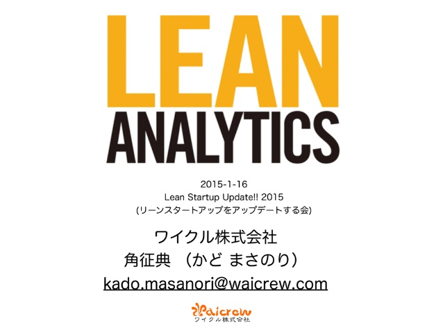 lean-analytics-at-lean-startup-update-2015-1-638.jpg
