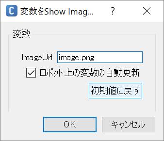 Show Imageボックスの設定ダイアログ