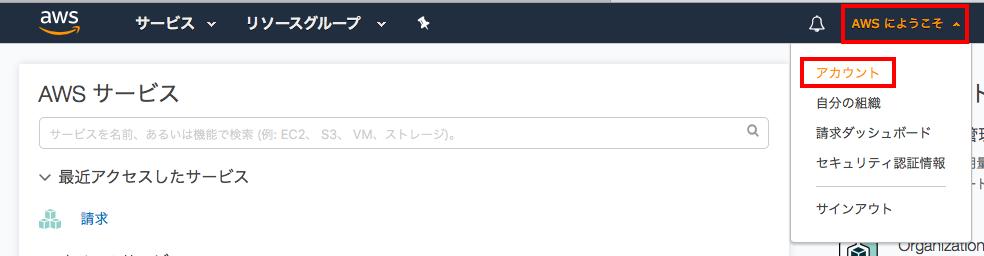 アカウント表示名変更01.png