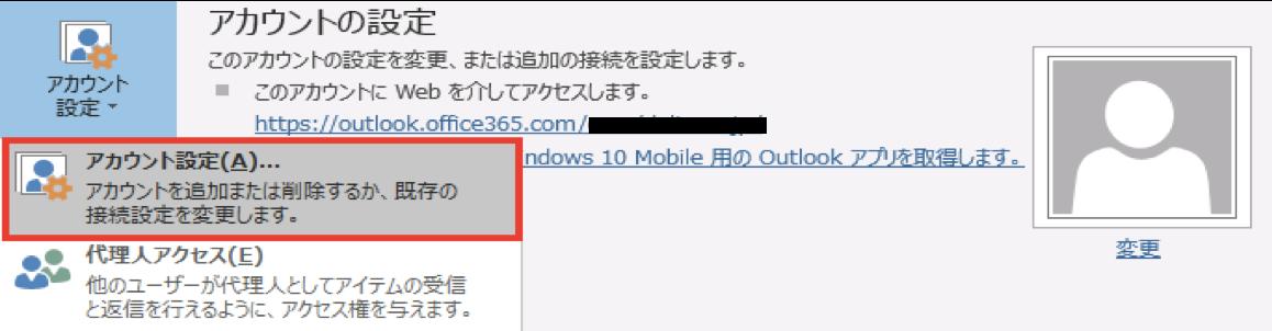 切替後_outlook05.png