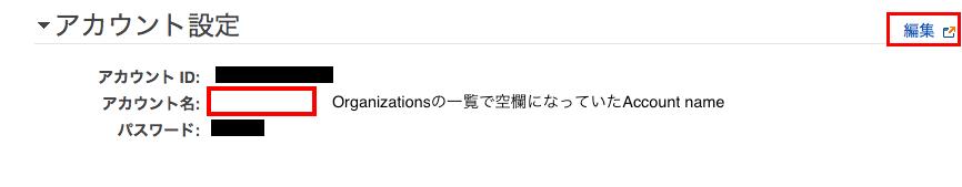 アカウント表示名変更02.png