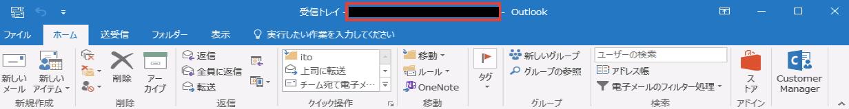 切替後_outlook03.png