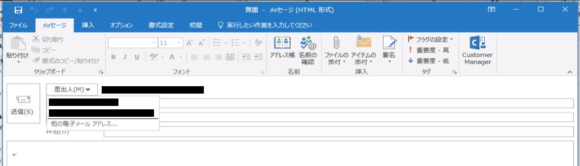 切替後_outlook02.png