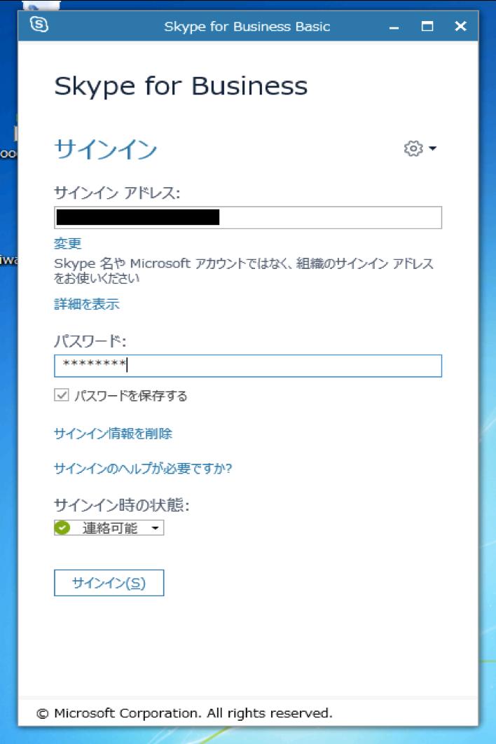 Skype03.png