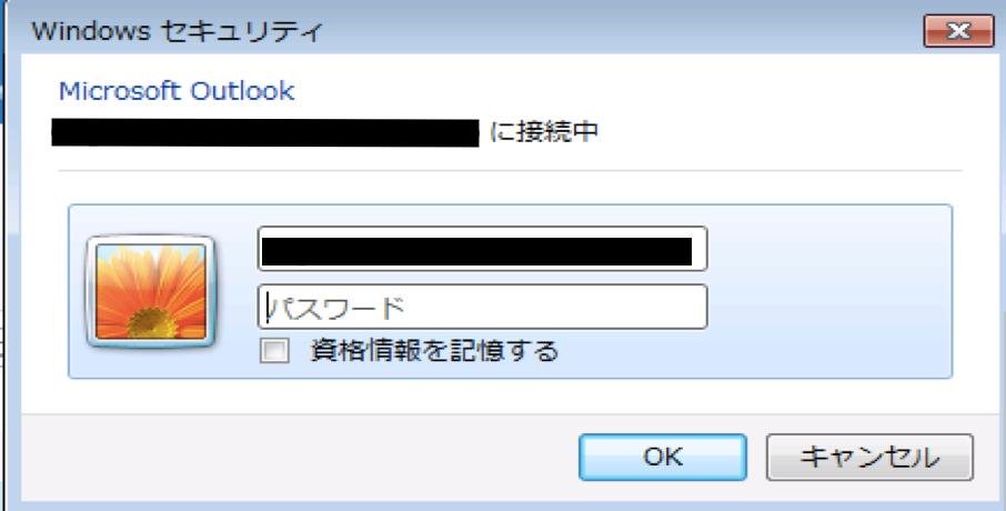 切替後_outlook01.png