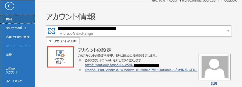 切替後_outlook04.png