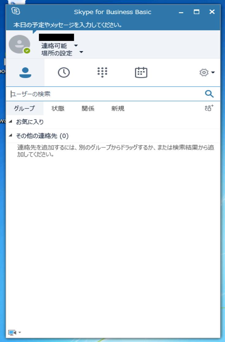 Skype04.png