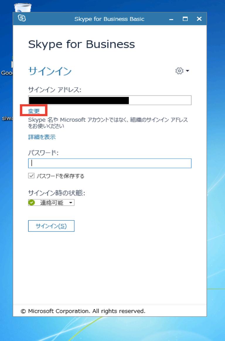Skype01.png
